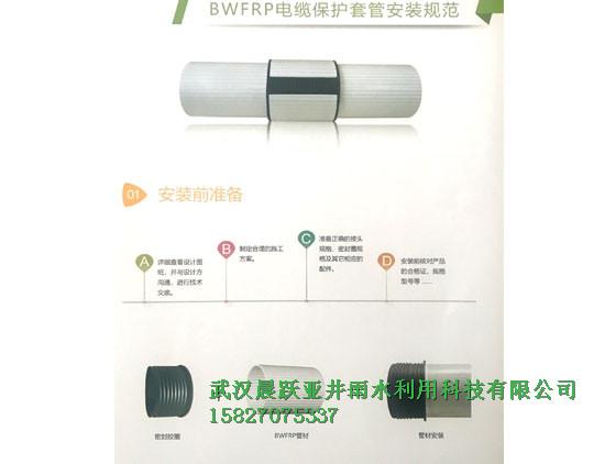 BWFRP纤维编绕拉挤管